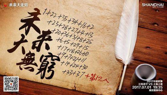 上港發展蘇寧海報:全隊球員號碼+第12人=勝利!