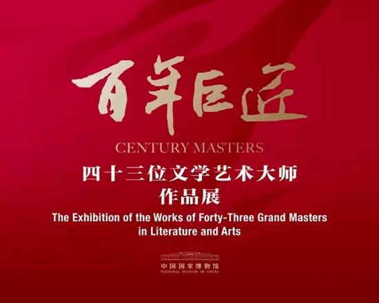 百年巨匠——43位文学艺术大师作品展将在北京开幕