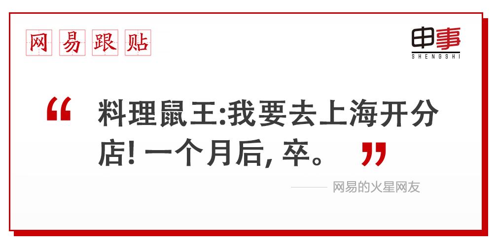 """1.12 沪面包房老鼠""""闲逛""""?顾客一脚踩死"""