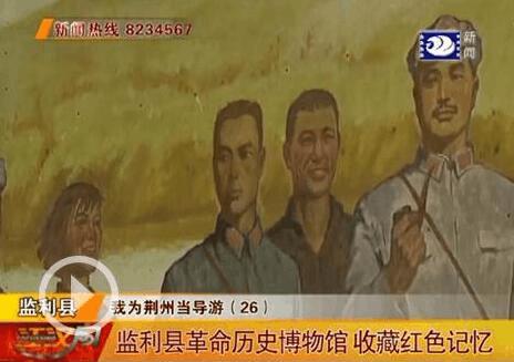 我为荆州当导游:监利革命历史博物馆 收藏红色记忆