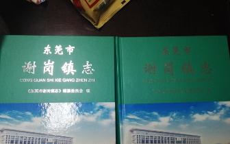 """东莞小镇发行一""""百科全书""""!收录这些姓氏的来源"""