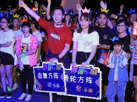 2017Beyourself青春π乐城开幕 500青年学子集结夜跑