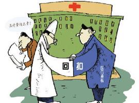 河南永城:中标价下的医药回扣几时休