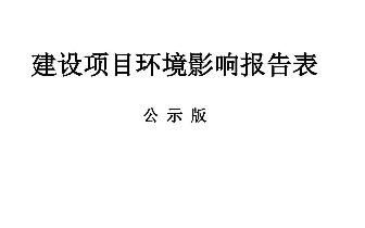 建设项目环境影响报告表公示--灵川县闽盛页岩砖厂