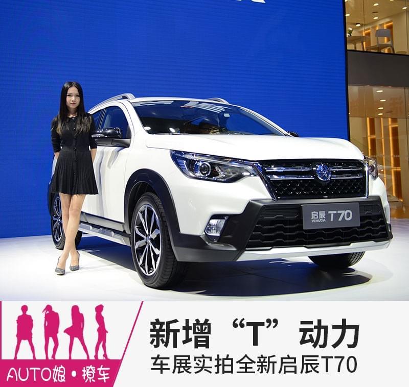 新增1.4T动力 车展实拍全新启辰T70