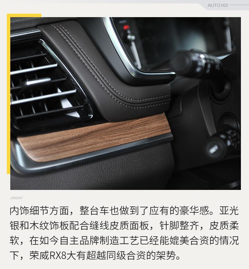 开放预订先下手为荣 荣威RX8到店实拍
