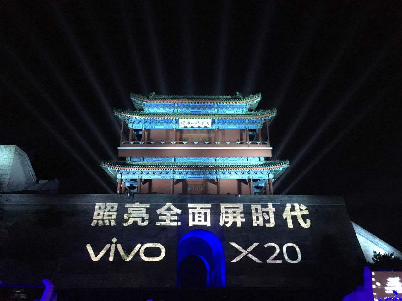 首批备货350万 vivo X20全面屏、AI售价2998元起
