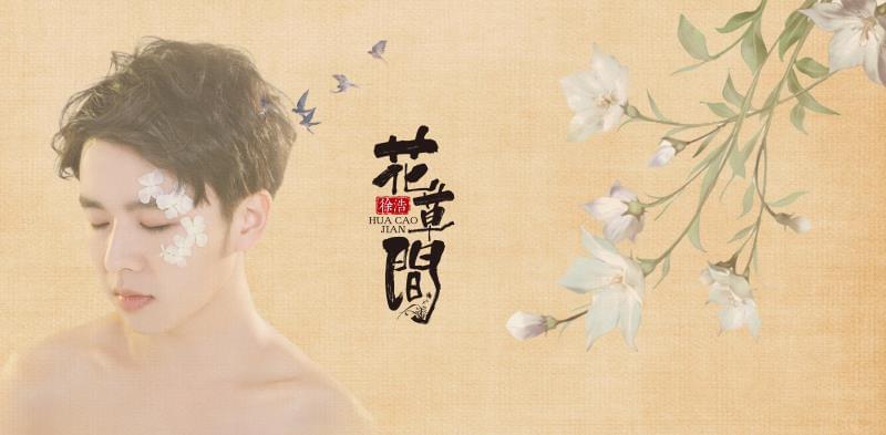 徐浩《花草间》MV首播   打造温馨试听幻境