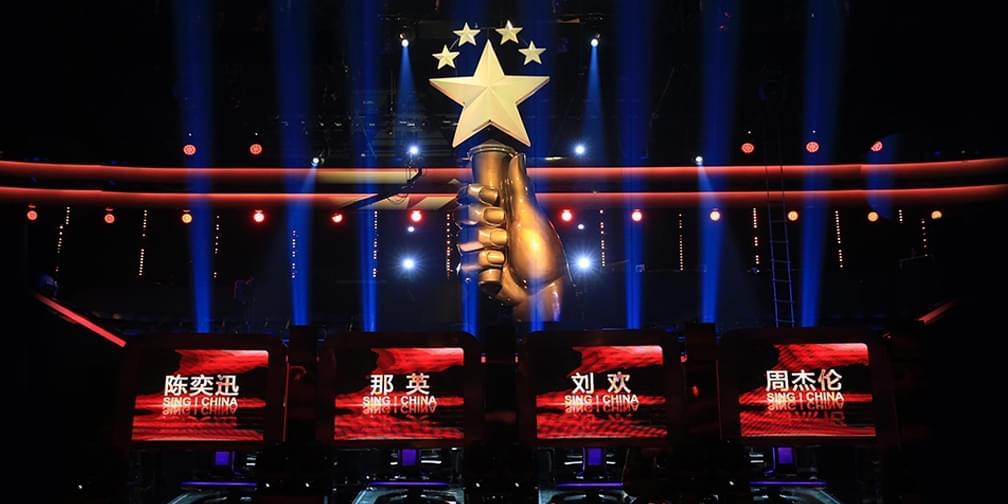 《中国新歌声》海选正式开赛 梦想就此起航