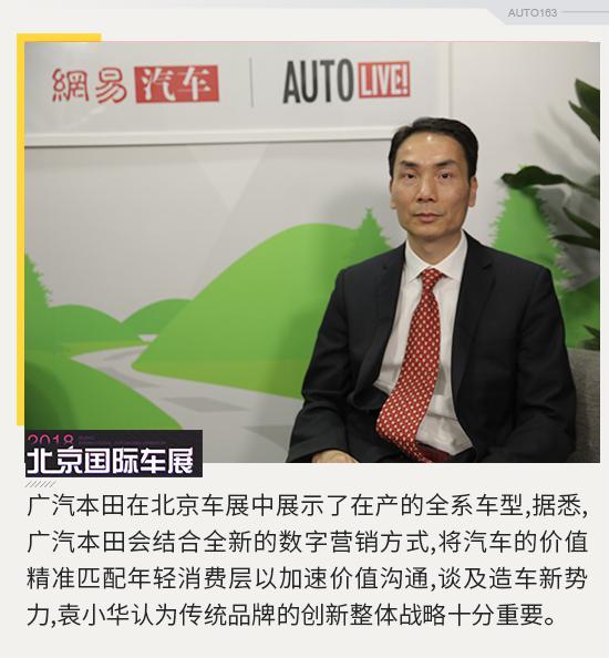 袁小华:秉持新能源理念 广汽本田将推纯电动SUV