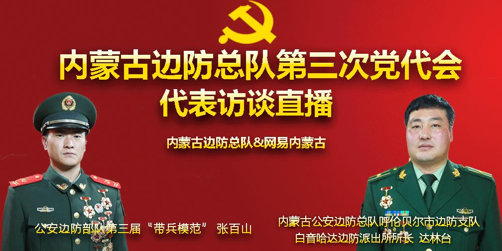 内蒙古边防总队第三次党代会代表访谈