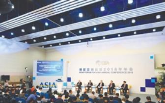 博鳌亚洲论坛2018年年会共安排60余场正式讨论