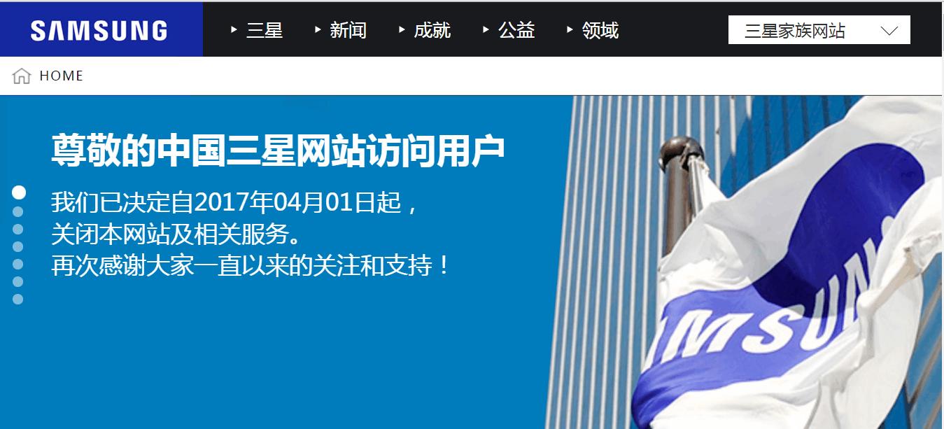 中国三星关闭网站