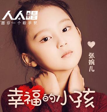 张婉儿发行最新单曲《幸福的小孩》引发关注