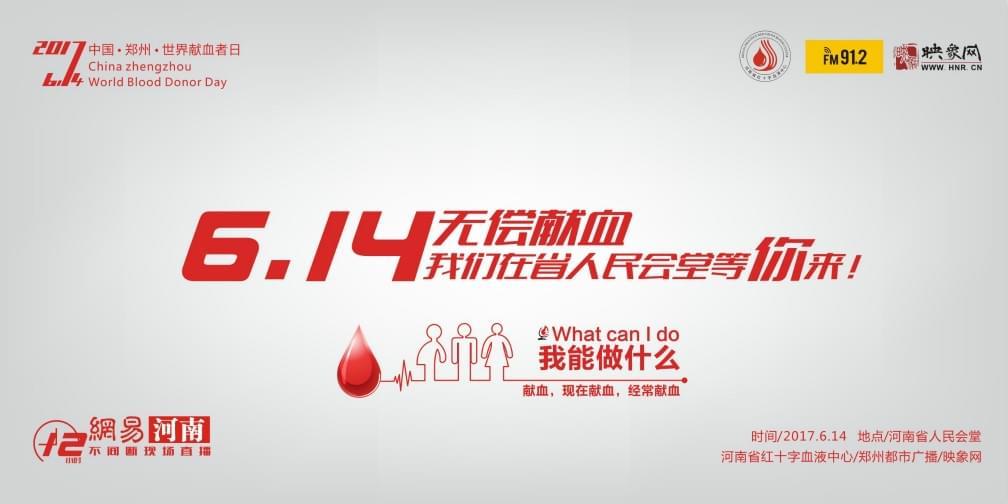 <em class='I_N_V_'>6.14无偿献血 我们在省人民会堂等你来!</em>
