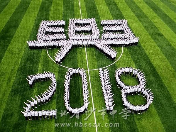 兴,2018!沙市中学近千名学生列队组字喜迎新年