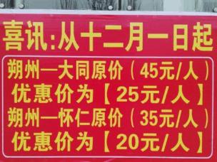12月1日起朔州到大同、怀仁的汽车票要降价
