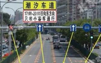潮汐车道将被推广 市民可感受畅行新方式