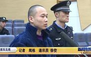 靖江杀医案宣判 凶手一审被判死刑