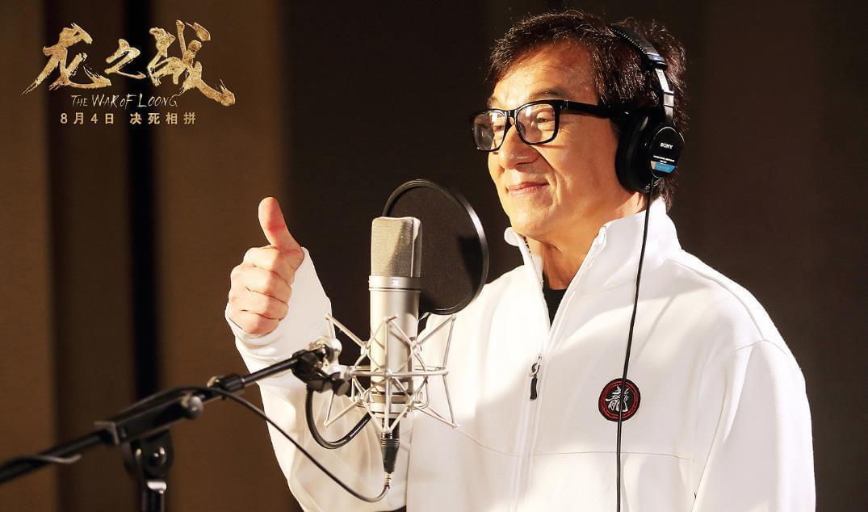 成龙为《龙之战》录制主题曲MV 助力龙的精神