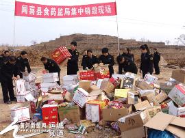 闻喜县食药局集中销毁一批三无过期食品药品