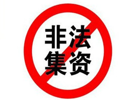 运城市举办防范非法集资暨金融知识宣传月活动