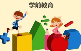 河北:今年省级财政安排3亿元支持学前教育