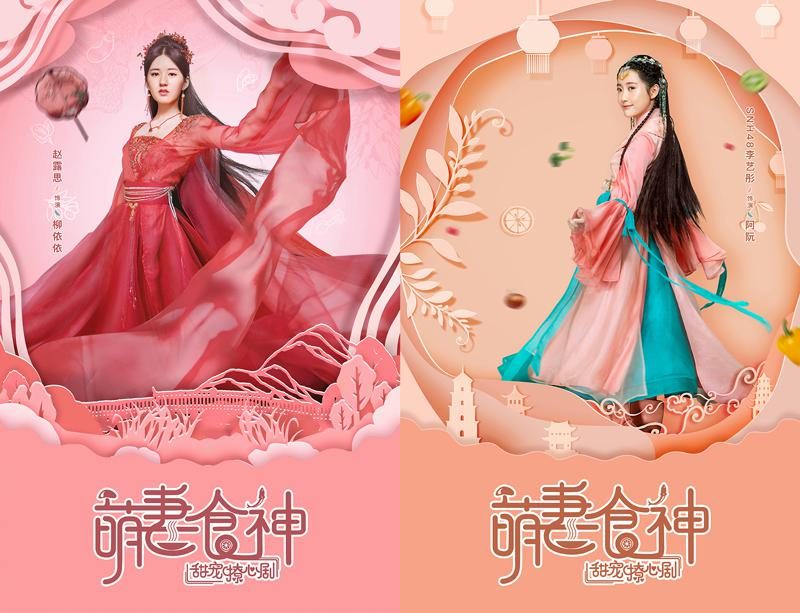 赵露思饰演柳依依;SNH48李艺彤饰演阿阮