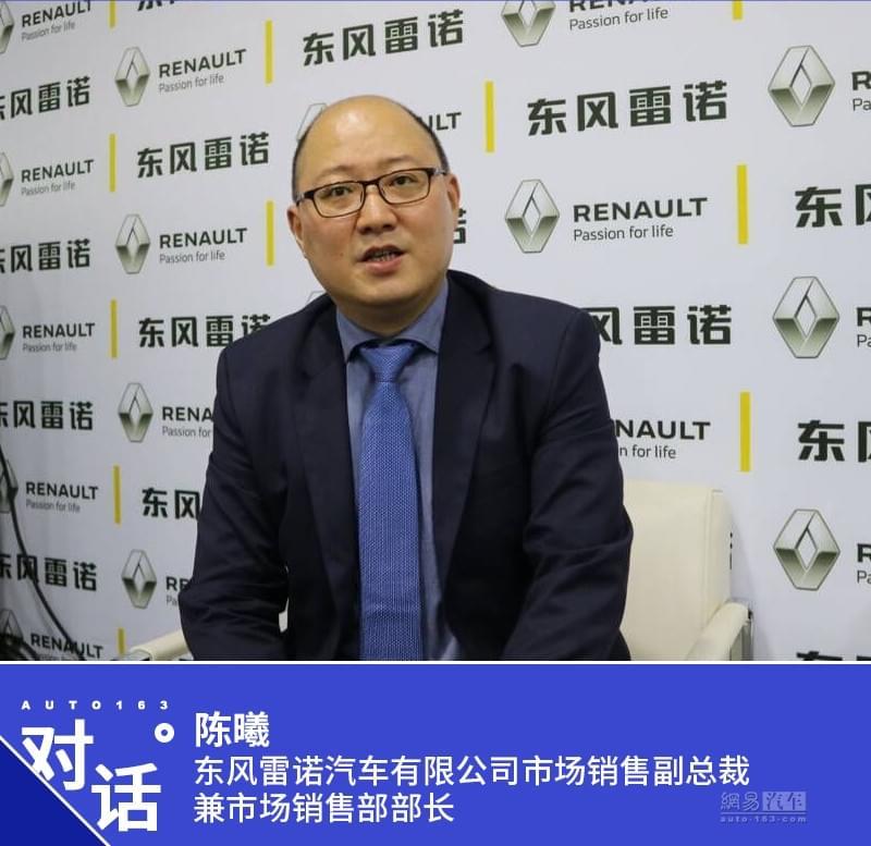 陈曦:2022年东风雷诺年销量目标要达40万辆