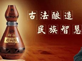 """""""中国梦·大国工匠篇"""" 采访团走进渑池仰韶酒业"""