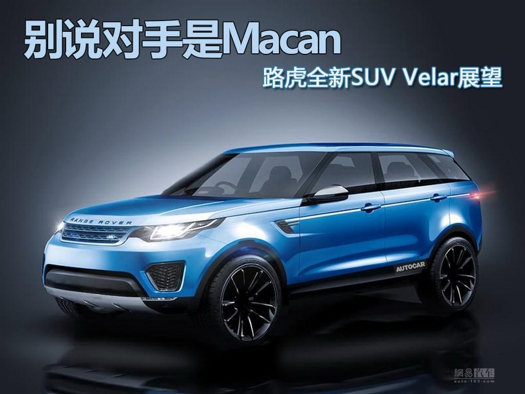 别说对手是Macan 路虎全新SUV Velar展望