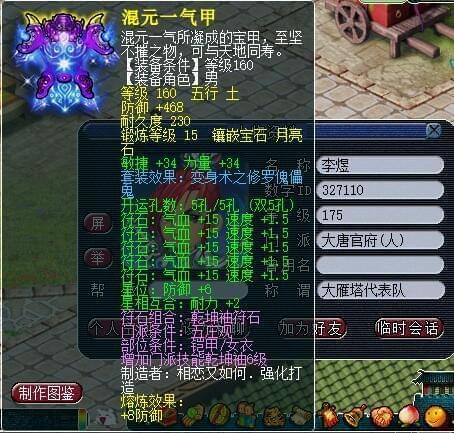 《梦幻西游》电脑版大雁塔服战队最新部分装备