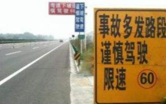 河北发布高速公路13处事故易发点段