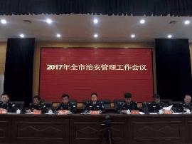 运城市公安局召开全市治安管理工作会议