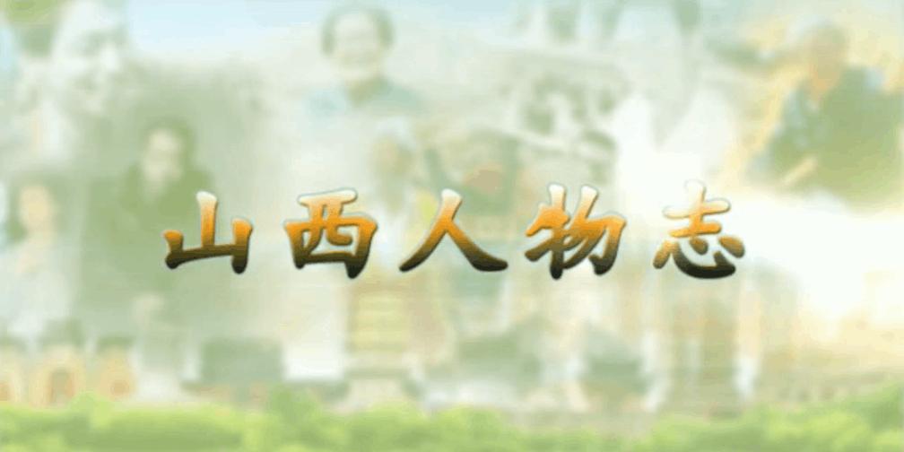 《山西人物志》王博:童心未泯的面塑大师