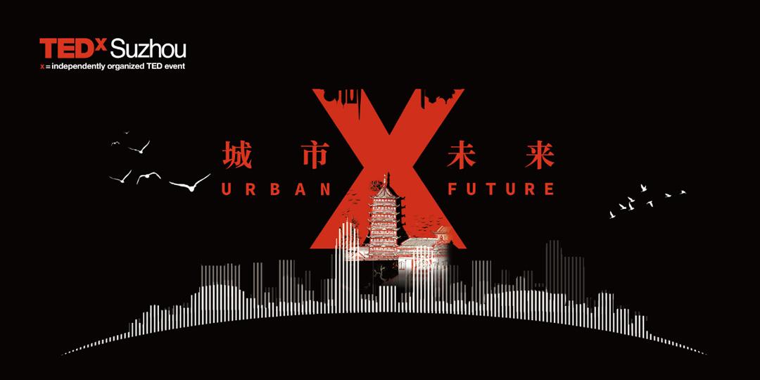TEDxSuzhou2018 让你听见城市的