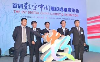 首届数字中国建设成果展览会开馆 这份攻略快收好