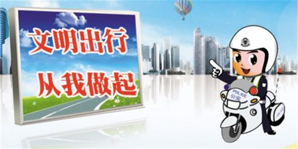 """青岛""""文明交通小主播""""活动启动仪式"""