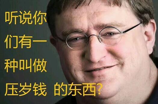 Steam2018新年特惠曝光 G胖又盯上压岁钱了!