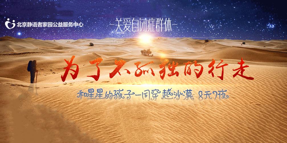 穿越沙漠的旅程:为爱而行 让孤独不孤独