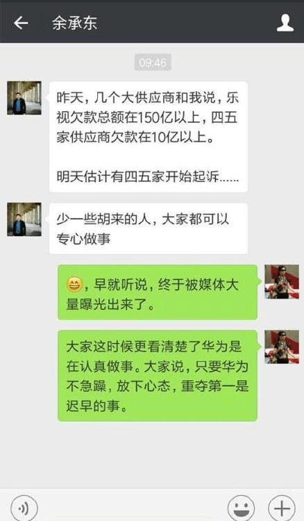被雷军嘲讽欠款150亿?乐视微博怒骂:做人要积德 - PC18下载站www.pc18.com