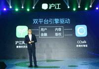 沪江携手自贸区基金、皖新传媒 加速教育生态布局