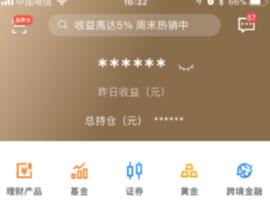 理财赛场上的MVP,招商银行App6.0技能详解
