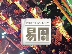 易周:14万人逛豫园 九曲桥走了3小时