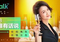 Hitalk×汤唯在线英语品牌发布会将于7月28日举办