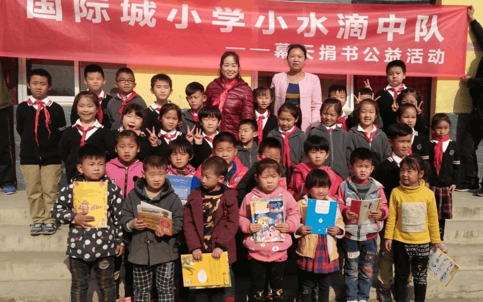 """""""捐书助学,情暖燕川"""" 国际城小学开展幕天捐书公"""