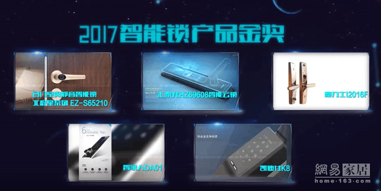 葵花奖颁奖盛典 2017智能锁产品金奖揭晓