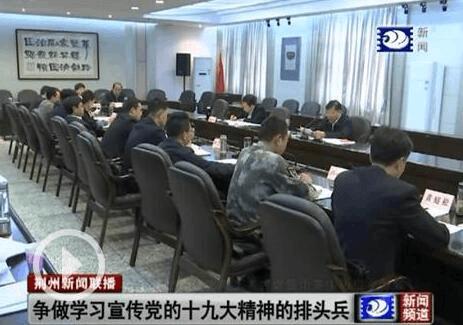杨智主持市委常委扩大会暨市委中心组集中学习会
