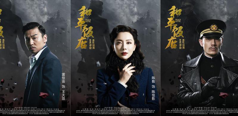 """《和平饭店》曝角色海报 陈数雷佳音""""土特"""