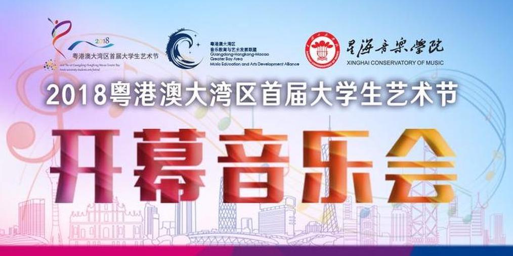 2018年粤港澳大湾区首届大学生艺术节